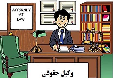 وکیل حقوقی-law
