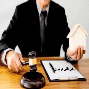 وکیل ملکی -LAWYER