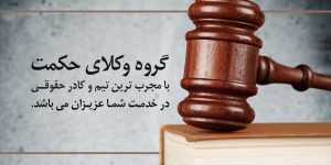 وکیل ومشاوره حقوقی حرفه ای ( مجرب ، متخصص،پیگیر)