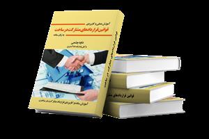 کتاب آموزشی قوانین قراردادهای مشارکت در ساخت