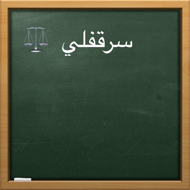 تعدیل اجاره یا اجار بهاء چیست ؟شرایط آن( سرقفلی ،قانون سال 56 ،قانون 76) -کاملا کاربردی