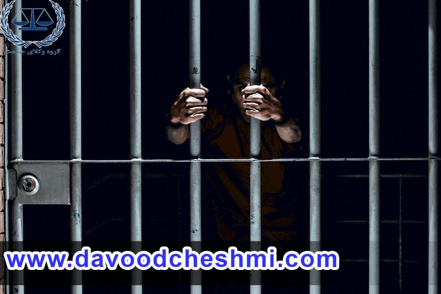 مجازات جرم تحصیل مال نامشروع
