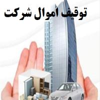 توقیف اموال شرکت-toghif amval sherkat