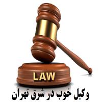 وکیل خوب در شرق تهران-davoodcheshmi.com