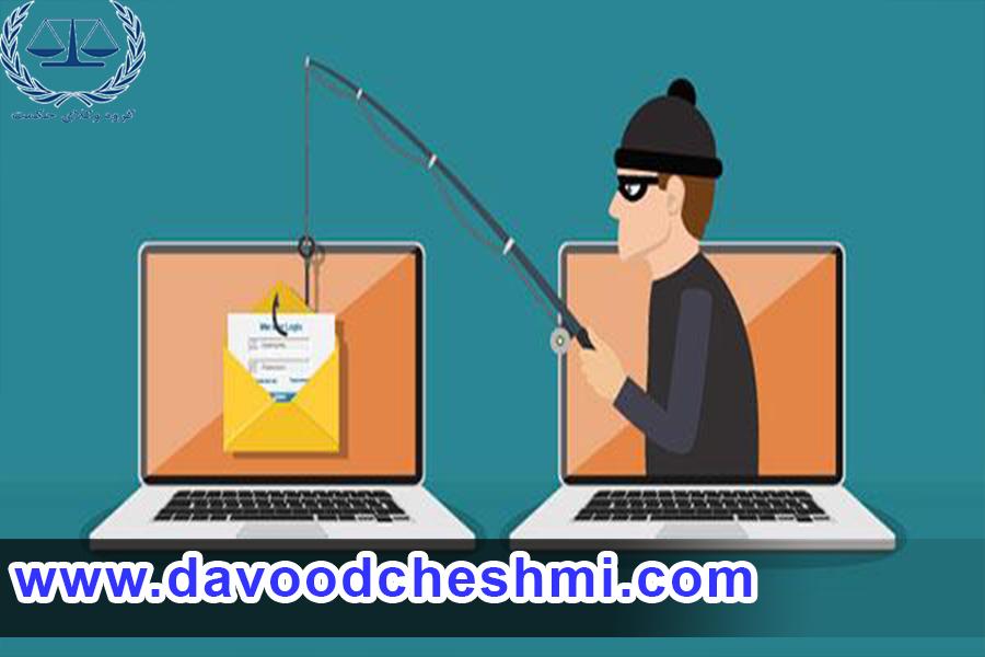 فیشنگ یا سرقت رایانه ای با ایمیل های فریبنده: