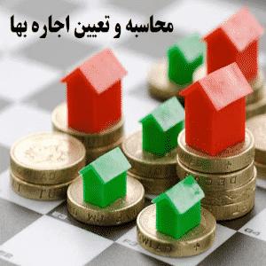 محاسبه و تعیین اجاره