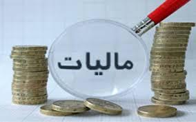 قانون مالیات مستقیم-نحوه اخذ مفاصا حساب مالیاتی-تکلیف جدید بدهکاران مالیاتی و اشخاص حقوقی غیرفعال با حوزه ثبت شرکت