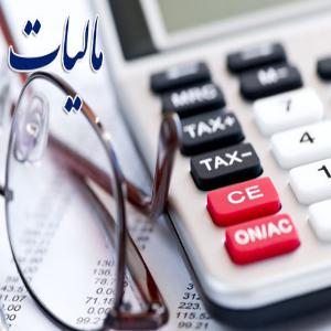 انواع مالیات