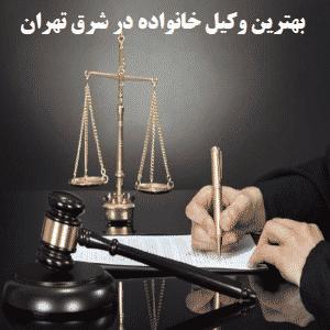 بهترین وکیل خانواده در شرق تهران