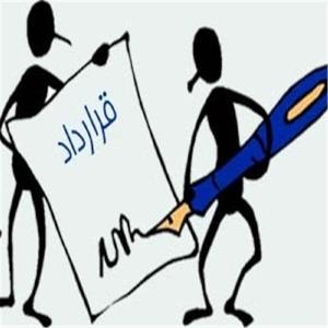 قرارداد کتبی یا شفاهی