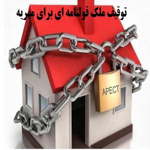 توقیف ملک قولنامه ای برای مهریه
