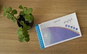 تعهدات درمانی سازمان تامین اجتماعی-مدارک لازم جهت صدور دفترچه بیمه تامین اجتماعی-شرایط دریافت دفترچه المثنی تامین اجتماعی چیست؟