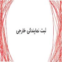 ثبت نمایندگی خارجی-sabte namayandegi khareji
