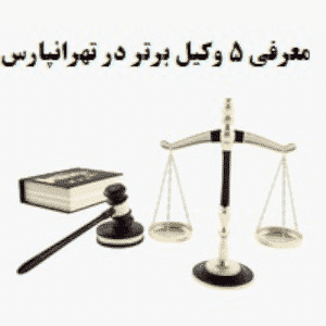وکیل برتر تهرانپارس-vakil bartar tehranpars