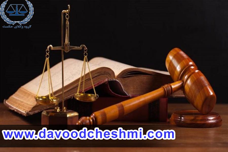 وکیل در الهیه