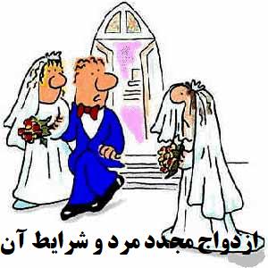 ازدواج مجدد مرد-ezdevaj mojadad mard
