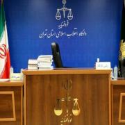 وکیل دادگاه انقلاب