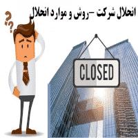 انحلال شرکت -enhelal sherkat