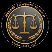 گروه وکلای حکمت وکیل پایه یک دادگستری داود چشمی