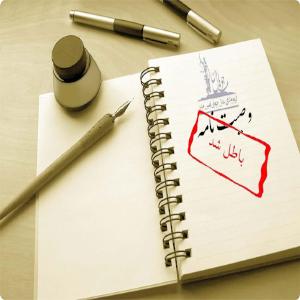 ابطال وصیت نامه متوفی