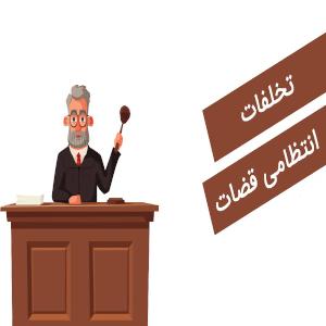 تخلف انتظامی قضات