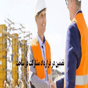تضمین در قرارداد مشارکت