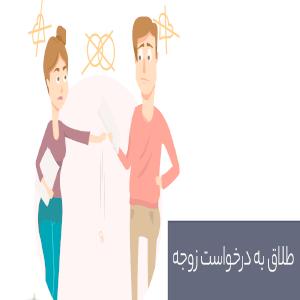 مراحل طلاق از سوی زوجه