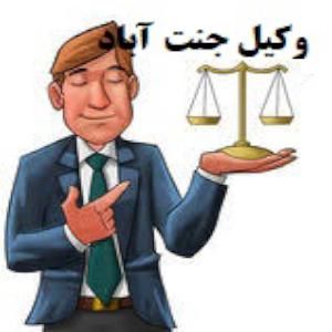 وکیل جنت آباد