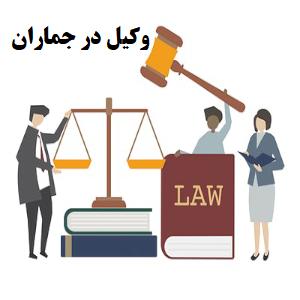 وکیل در جماران