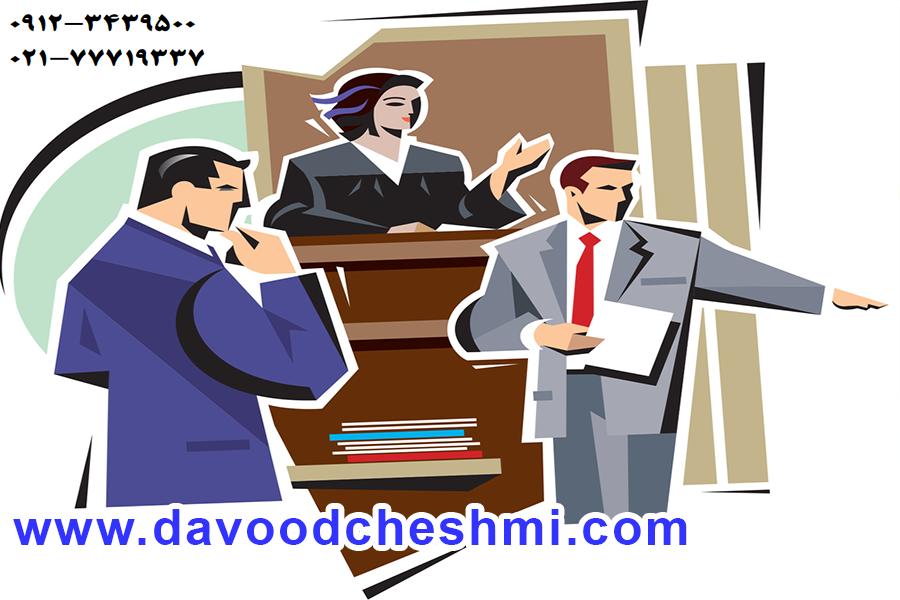وکیل در شهران