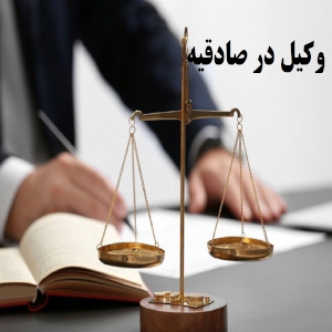 وکیل در صادقیه
