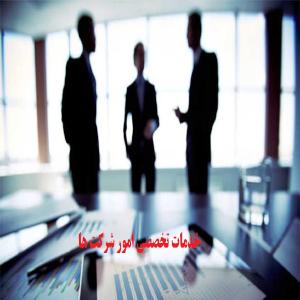 خدمات تخصصی امور شرکت