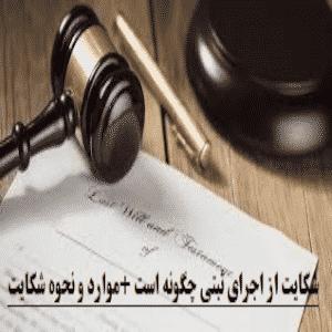 شکایت از اجرای ثبتی-shekayat az ejraye sabti