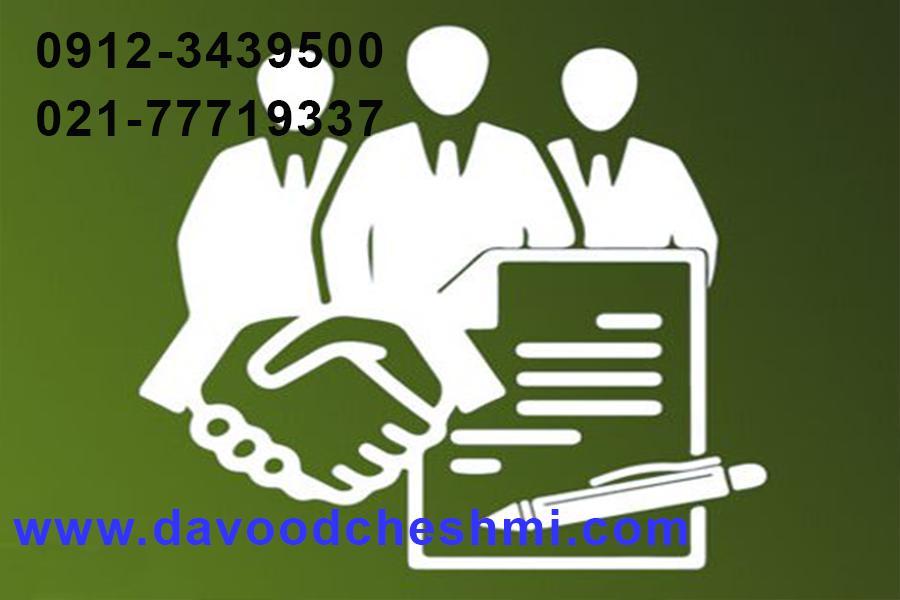 قرارداد مشارکت در کسب و کار