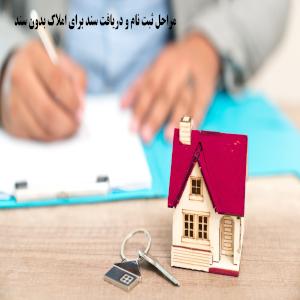 مراحل ثبت نام و دریافت سند برای املاک بدون سند-