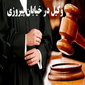 وکیل در پیروزی