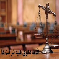 اقامه دعوی علیه شرکت ها-EGHAME DAVA ALAHYE SJERKAT