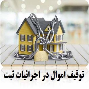توقیف (بازداشت)اموال در اجرائیات ثبت