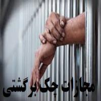 مجازات چک برگشتی-MOJAZAT CHECK BARGASHTI