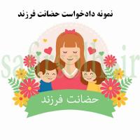 نمونه دادخواست حضانت فرزند-Nemone dadkhast hezanat farzand