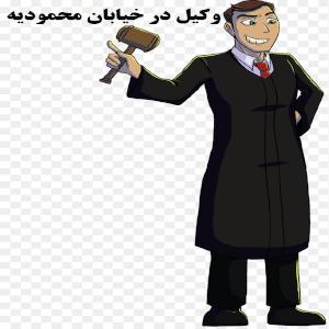 وکیل در خیابان محمودیه