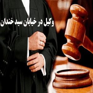 وکیل در خیابان سید خندان