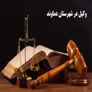 وکیل در شهرستان دماوند