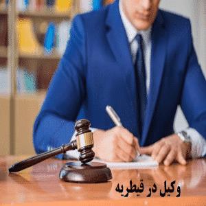 وکیل در قیطریه-