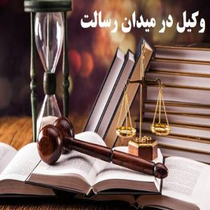 وکیل در میدان رسالت-vakil dar meydan resalat
