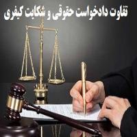 تفاوت دادخواست حقوقی و شکایت کیفری