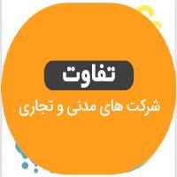 تفاوت شرکت تجاری و مدنی-tafavf sherkattejari va madani