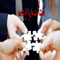شرکت با مسئولیت محدود و سهامی خاص