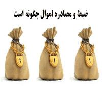 ضبط و مصادره اموال-zabt , msadere amval