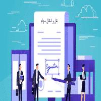 نمونه قرارداد نقل و انتقال سهام شرکت-davoodcheshmi.com